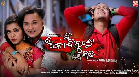 Tu Bi Kandibu Lo Semiti New Odia Album Full 1080p HD Video Song