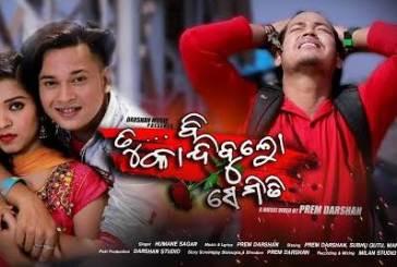 Tu Bi Kandibu Lo Semiti New Odia Album Full 1080p HD Video Song