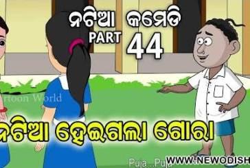Natia Comedy Part 44 (Natia Heigala Gora) Full Video