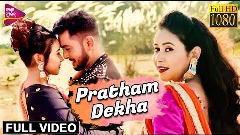 Prathama Dekha New Odia Romantic Odia Album Full HD Video Song