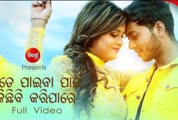Tate Paiba Pai Kichhi bi Karipare New Odia Album Full HD Video Song