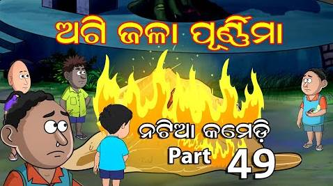 Natia Comedy Part 49 (Natia ra Agi Jala Purnima) Full Video