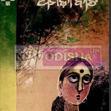 Amada Bata Odia Novel Book by Basanta Kumari Patnaik in pdf