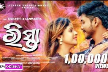 Rista Jebe To Saha Mun Jodili New Odia Album Full 1080p HD Video Song