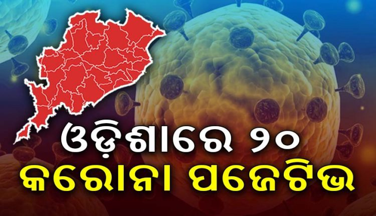 15 COVID -19 Positive cases confirmed in Odisha on 03/04/2020