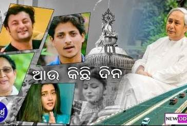 Aau Kichhi Dina re New Corona Awareness Odia Full HD Video Song