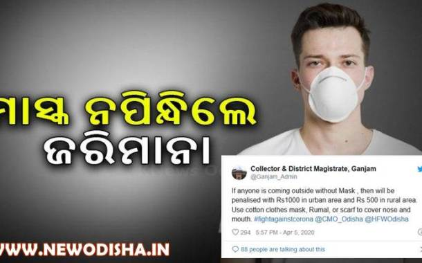 Coronavirus : Rs 1000 fine imposed for not wearing mask in Odisha's Ganjam