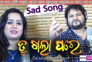 Tu Gala Pare New Odia Song by Humane Sagar and Shreya Mishra