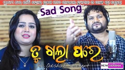 Tu Gala Pare New Odia Song by Humane Sagar and Shreya Mishra