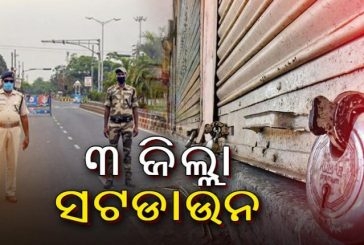 Complete shutdown in Bhadrak, Jajpur, Balasore for 60 hours for Corona