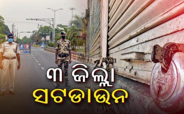 Complete shutdown in Bhadrak, Jajpur, Balasore for 60 hours for Corona