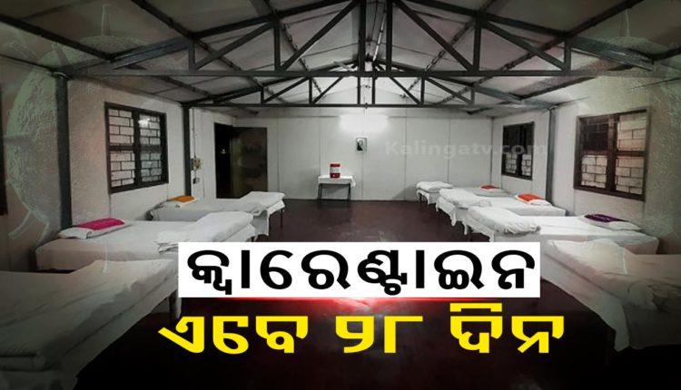 Odisha Govt Extends Quarantine Period from 14 days to 28 days