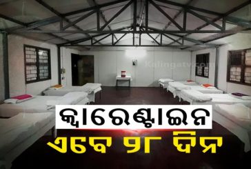 Odisha Govt Extends Quarantine Period from 14 days to 28 days