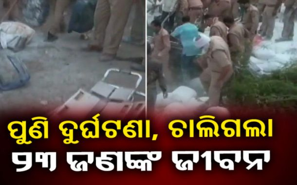 21 migrant labourers killed in road accident in Uttar Pradesh