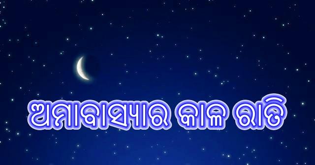 """""""Amabasya ra Kala Rati"""" Odia Story by Biswajit Sahoo"""