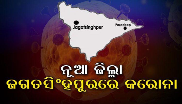4 new COVID positive cases found in Jagatsinghpur of Odisha