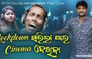 Lockdown Sarila Pare Cinema Dekhiba Odia Album Full Audio Song