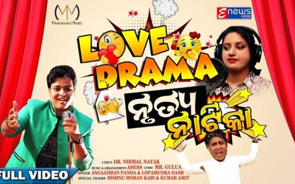 Love Drama Nurtya Natika Odia Album Audio Song by Jagjiban & Lopamudra