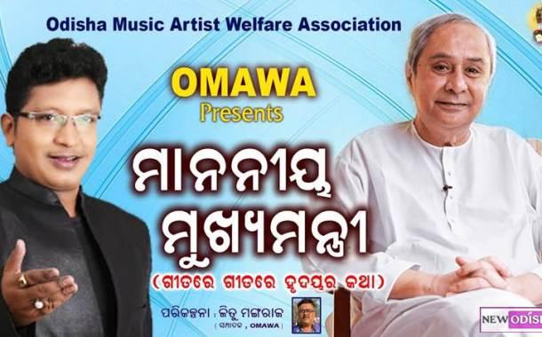 Mananiya Mukhyamantri New Audio Song by Odisha Music Artist Welfare Association