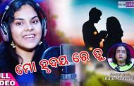Mo Hrudaya Re Tame New Odia Audio Song by Sruti Nanda