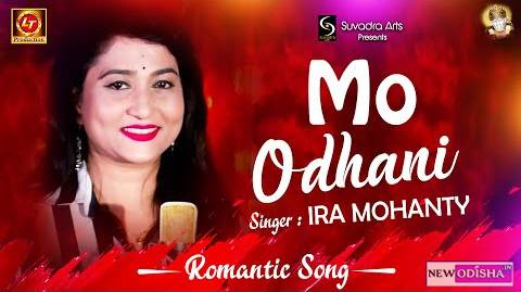 Mo Odhani – Evergreen Odia Romantic Audio Song by Ira Mohanty