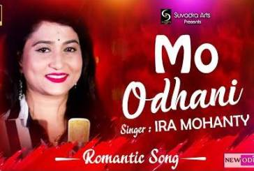 Mo Odhani - Evergreen Odia Romantic Audio Song by Ira Mohanty