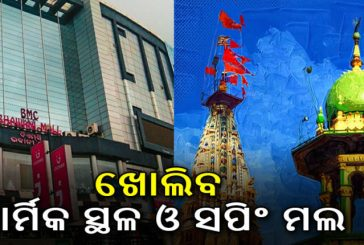 Religious Places, Shopping Malls, Hotels to Reopen from June 8