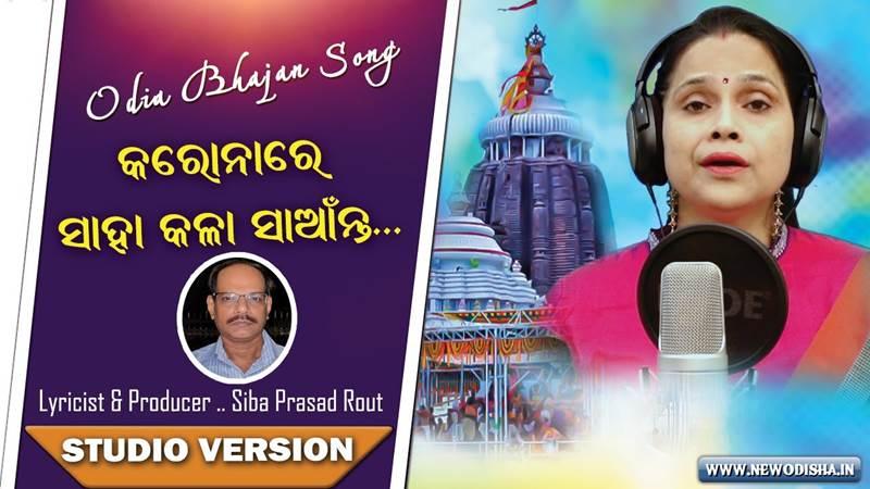 Corona Re Saha Kala Saanta Odia Bhajan Audio Song by Banaja Mishra