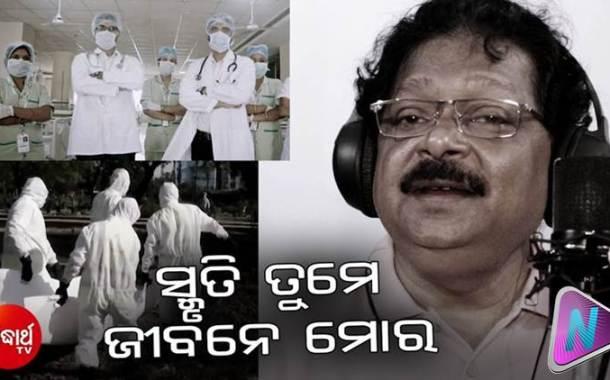 Smruti Heba Karonara Anubhuti Odia Audio Song by Amarendra Mohanty