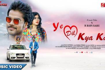 Ye Dil Kya Kare Odia HD Video Song by Chandan & Priyanka