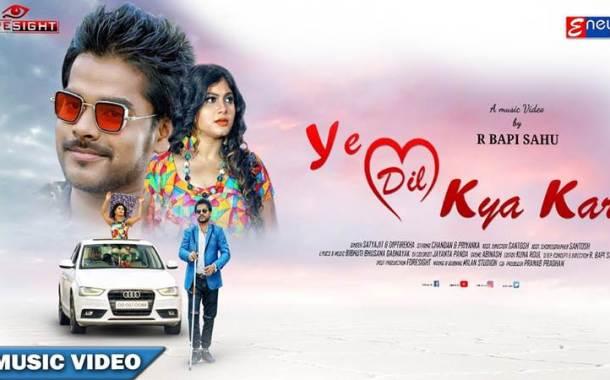 Ye Dil Kya Kare Odia HD Video Song by Chandan & Priyanka