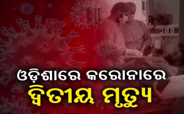 Second COVID 19 Death in Odisha, Deceased is from Khurda