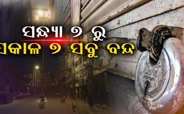 Movement of People for non essential activities prohibited from 7PM to 7AM in Odisha