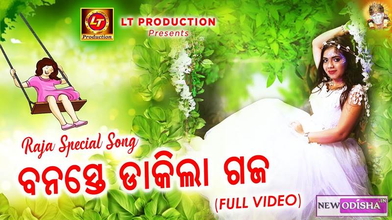 Banaste Dakila Gaja – Raja Special Odia Full HD Video Song