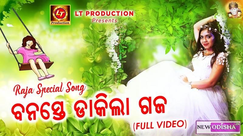 Banaste Dakila Gaja – Raja Special Odia Full HD Video Song