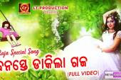 Banaste Dakila Gaja - Raja Special Odia Full HD Video Song