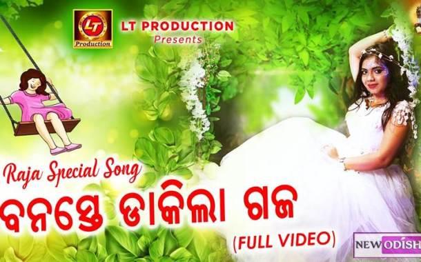 Banaste Dakila Gaja - Raja Special Odia Full HD Video Song