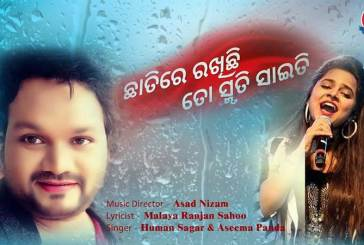 Chhati Re Rakhichi To Smruti Saiti Odia Audio Song by Humane Sagar & Aseema Panda