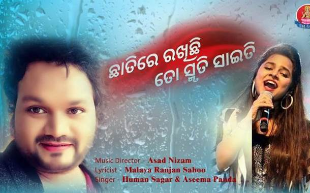 Chhati Re Rakhichi To Smruti Saiti Odia Audio Song by Humane Sagar & Aseema Panda