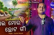 Aei Mora Chhota Gaan New Odia Village Song by Sourav Nayak
