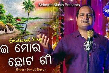 Aei Mora Chhota Gaan New Odia Village Song by Sourav Nayak
