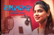 Bezubaan To Ishq Re (Dhadkan) New Odia Audio Song by Aseema Panda