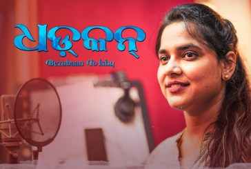 Bezubaan To Ishq Re (Dhadkan) New Odia Audio Song by Aseema Panda