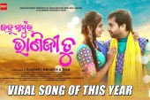 Jahna Mamura Bhaniji Tu Odia Album HD Video Song by Aswin & Hiteisha
