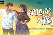 Pyar Ki Syahi New Odia Full HD Video Song by Ritik & Barsha Rani