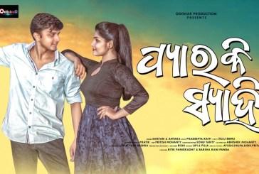 Pyar Ki Syahi New Odia Full HD Video Song by Ritik & Barsha Rani