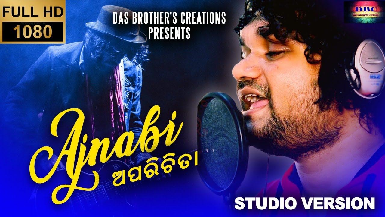 Ajnabi Aparichita Odia Album Audio Song by Humane Sagar
