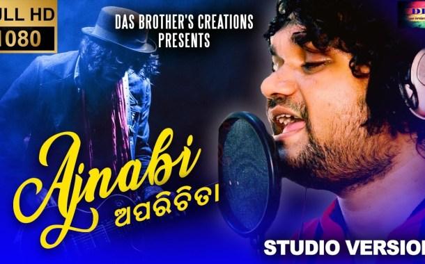 Ajnabi Aparichita Odia Album Audio Song by Humane Sagar