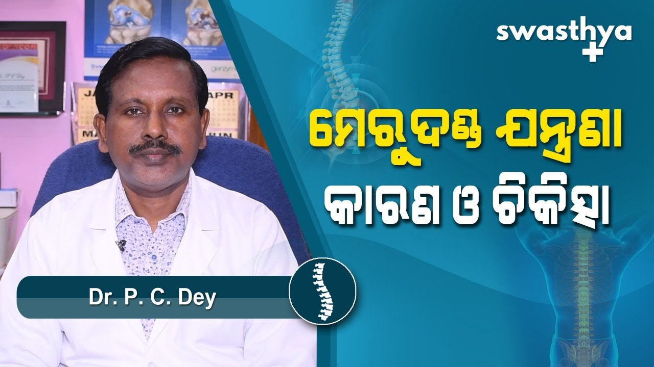 Back Pain Causes and Treatment in Odia by Dr Paresh Chandra Dey