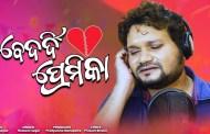 Bedardi Premika Odia Album Audio Song by Humane Sagar